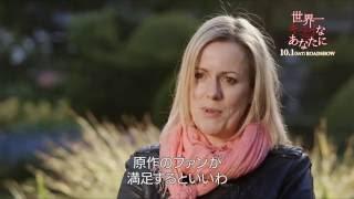 映画『世界一キライなあなたに』フィーチャレット【HD】2016年10月1日公開 ジャネットマクティア 検索動画 12