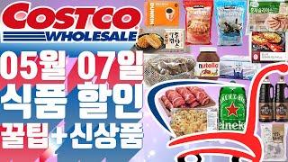 코스트코 식품 할인정보!5월 7일 코스트코 식품 할인정…