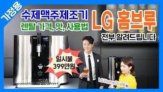 399만원 가정용 수제…