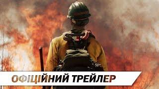 Вогнеборці | Офіційний трейлер | HD