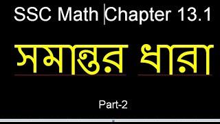 class nine  ten ssc math in bangla  , ex 13. 1 part -2