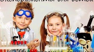 Интересные эксперименты для детей | Мир интересных фактов(Хотите занять детей и вместе с ними познавать мир и чудеса физических явлений? Тогда приглашаем в нашу