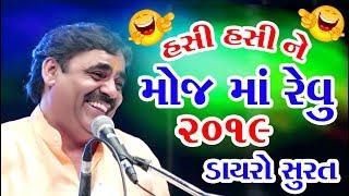 Mayabhai Ahir Jokes 2019 || E Apano Gujarati Full Comedy Jokes Program Dayro ||માયાભાઈ આહીર ||-(02)