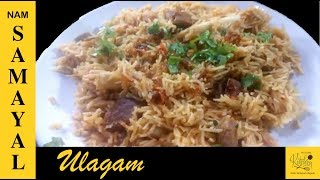 மட்டன் பிரியாணி / Mutton Biryani in Tamil ( In Pressure Cooker ) / Easy Mutton Briyani
