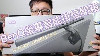 【開箱趣】讓好燈來提升戰鬥力!! BenQ螢幕智能掛燈 ScreenBar e-Reading lamp〈羅卡Rocca〉