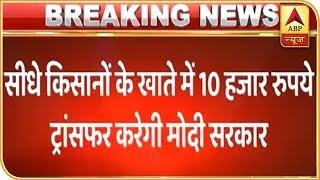 लोकसभा चुनाव से पहले किसानों को मोदी सरकार का बड़ा तोहफा | ABP News Hindi