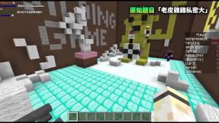 歡迎來到Op Channel 老皮實況台Minecraft Building Game 你蓋我猜第三季...