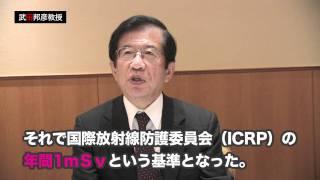 武田邦彦先生に茨城県の放射能のことをきいてみました  1/2 thumbnail