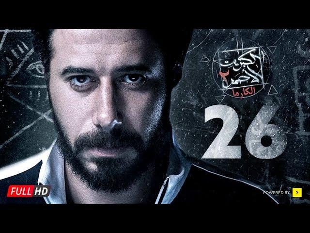 مسلسل-الكبريت-الأحمر-2-الحلقة-26-السادسة-والعشرون-elkabret-elahmar-series-2-ep-26