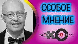 Валерий Соловей | Особое мнение | радио Эхо Москвы | 18 января 2017
