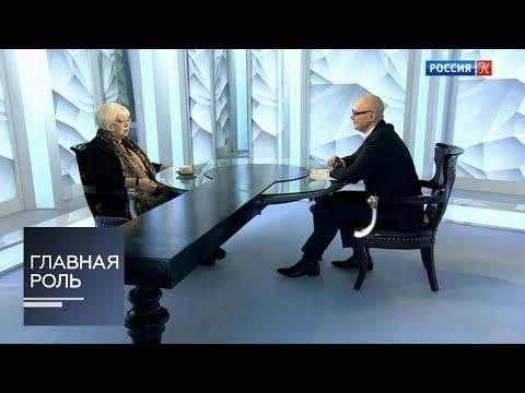 Главная роль. Светлана Крючкова. Эфир от 13.03.2018