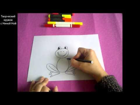 Как нарисовать лягушонка
