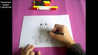 КАК НАРИСОВАТЬ  ЛЯГУШОНКА (очень просто, для начинающих)(Здравствуйте! Предлагаю вашему вниманию видеоролик, где я показываю, как очень просто нарисовать лягушку...., 2014-12-05T05:21:59.000Z)