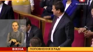 5 новобранцев, в числе которых Поплавский, приняли депутатскую присягу - Вікна-новини - 15.01.2014