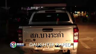 DAUGHTER RAPED | Ch3Thailand