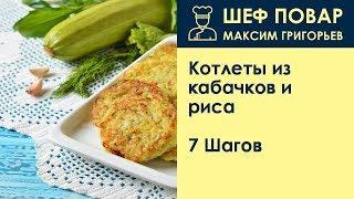Котлеты из кабачков и риса. Рецепт от шеф повара Максима Григорьева.