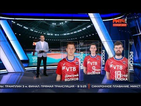 Сборная России победила в волейбольной Лиге Наций, Матч ТВ
