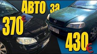 Авто из Литвы за 370 евро! Пригон 10-ти автомобилей! Евротур за авто