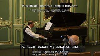 Александр Ромодин - Классическая музыка запада. Видео - Александр Травин