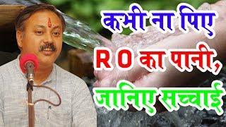 Rajiv Dixit - पानी 5 तरह के होते है, जानिए पीने के लिए सबसे अच्छा पानी कौन सा है