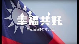 國防部元旦形象短片「感謝有你 幸福共好」製作花絮