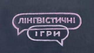 Використання лінгвістичних ігор на уроках української мови