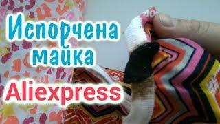 Посылка с Алиэкспресса - испорчена майка. Покупали одежду для девочки 7 месяцев.
