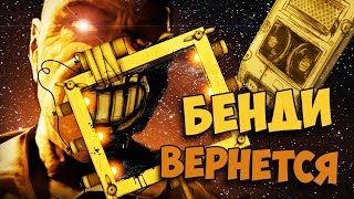 Download БЕНДИ ВЕРНЕТСЯ! ДВА BENDY AND THE INK MACHINE Mp3 and Videos