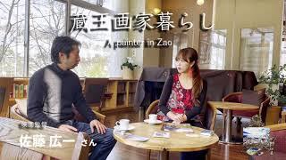 《蔵王画家暮らし 対談》映画監督 佐藤広一さん