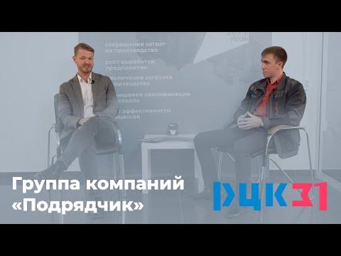 Интервью о реализации национального проекта «Производительность труда»
