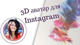 3D аватар для Instagram