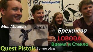 Иностранцы слушают русскую музыку №7 (Quest Pistols, LOBODA, Время и Стекло, Моя Мишель, Брежнева)