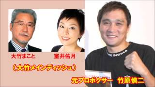 大竹まことゴールデンラジオ(メインディッシュ)のお客様、 元プロボク...