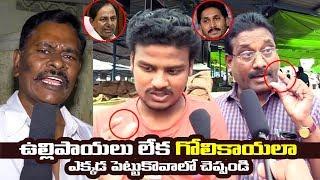 Telugu States Public Suffer As Price Of Onion Crosses Rs 100 | Onion Price Hike | Filmylooks