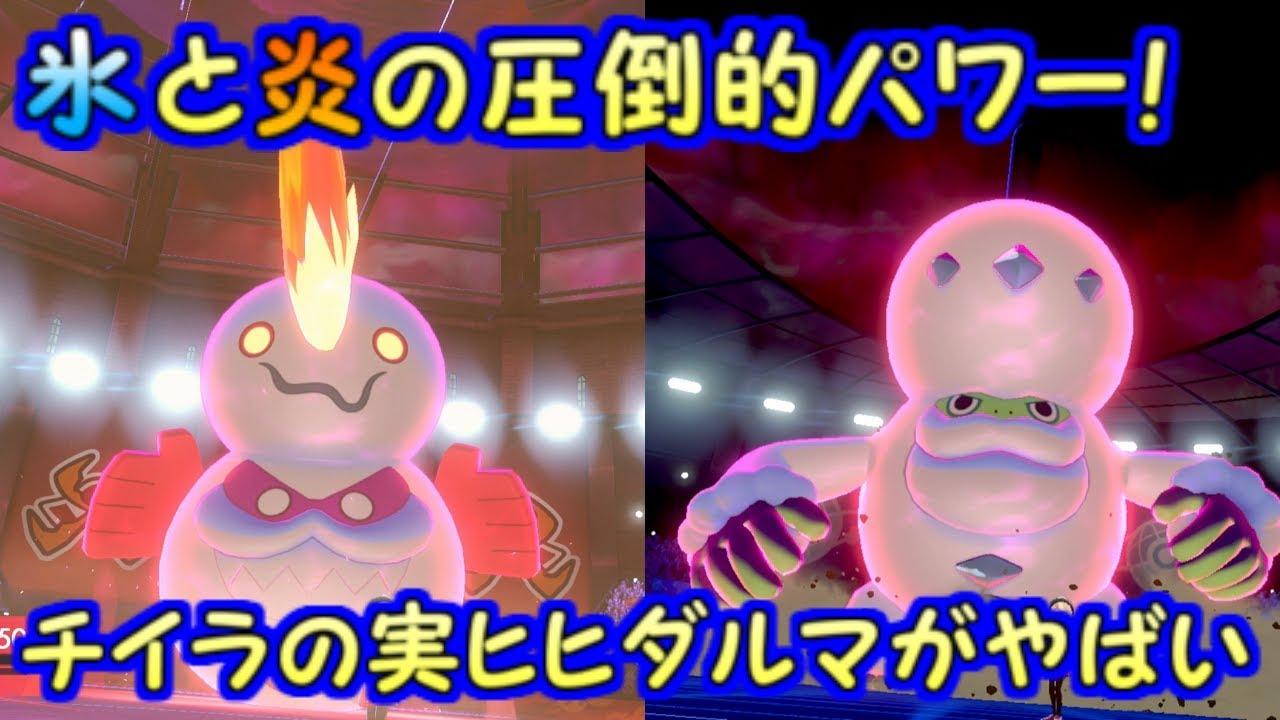 ポケモン 剣 盾 ヒヒダルマ