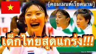 คอมเมนต์ชาวเวียดนาม หลังสโมสรบิญดิญ ลองอัน เอาชนะทีมชาติไทยชุด U23 แบบหืดจับ 3-2 เซต ในศึก VTV Cup