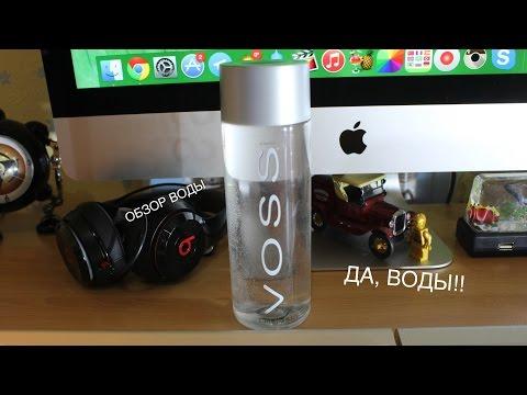 Обзор воды VOSS