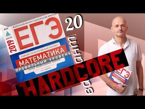 Решаем ЕГЭ 2019 Ященко Математика профильный Вариант 20