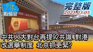 【完整版上集】中共人大對台再提92共識、對港改選舉制度 北京抓更緊? 少康戰情室 20210305