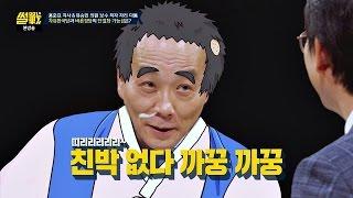 [친박 없다 까꿍] 손석희-홍준표 설전 논란! 본인이 아니라면 아닌 것? 썰전 213회
