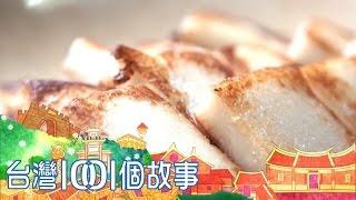 柴燒蘿蔔糕 三合院的阿嬤古早味 part2 台灣1001個故事