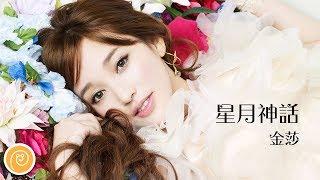 金莎 - 星月神話 (電視劇《神話》插曲)「♫ 音樂蝸歌詞版MV ♫」