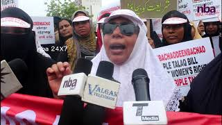 Triple Talaq Bill is against womens Rights,முத்தலாக் மசோதாவை வாபஸ் வாங்கு | nba 24x7