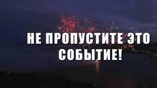 Фестиваль фейерверков 2018