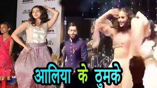 आलिया ने दोस्त की शादी में लगाए जमकर ठुमके|Alia Bhatt Dance in Friends Wedding Party