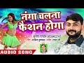 2018  होली गीत - Nanga Chalna Fashion Hoga   Double Maza   Brijesh Pandey 1