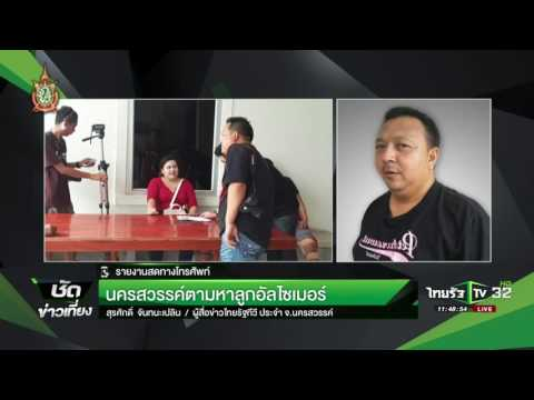 นครสวรรค์ ตามหาลูกอัลไซเมอร์ | 07-06-59 | ชัดข่าวเที่ยง | ThairathTV