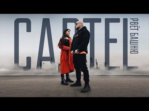 CARTEL - РВЁТ БАШНЮ thumbnail