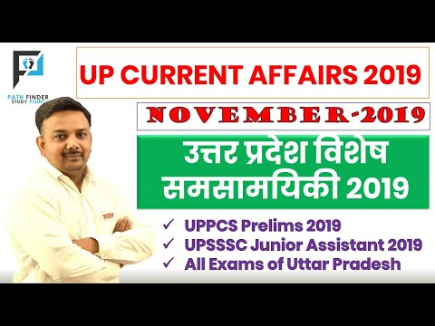 Uttar Pradesh Special Current Affairs 2019/ Complete UP Current Affairs (November 2019)