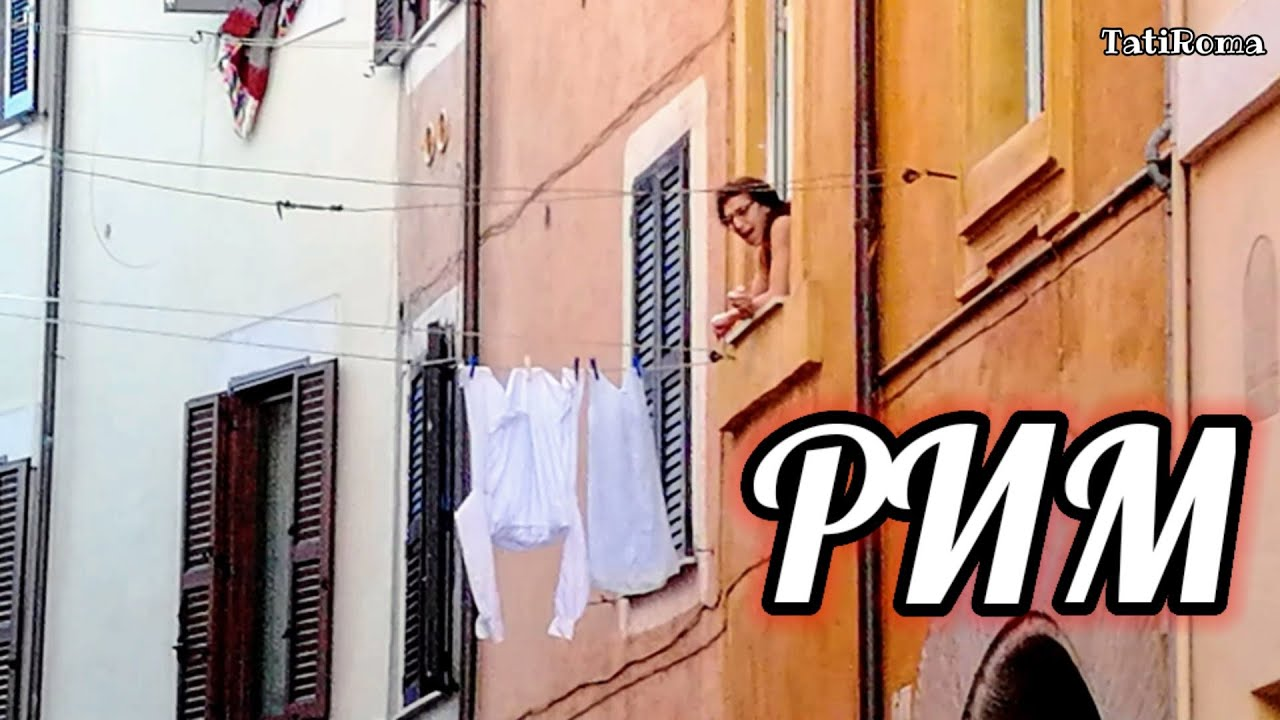 История из жизни Рима. Властная Папесса Олимпия. Караваджо в Риме. Прогулка по Трастевере. Лето 2020